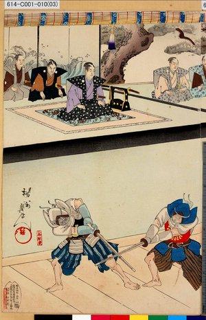 614-C001-010(03)「千代田之御表武術上覧」 「千代田之御表」「目録その他」・・『』