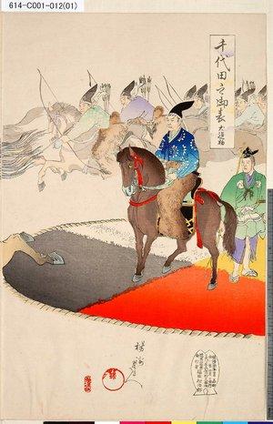 614-C001-012(01)「千代田之御表犬追物」 「千代田之御表」「目録その他」・・『』