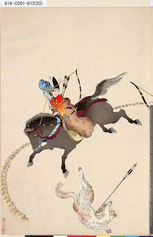 614-C001-012(03)「千代田之御表犬追物」 「千代田之御表」「目録その他」・・『』