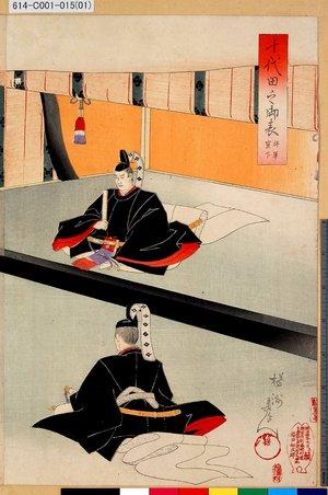 614-C001-015(01)「千代田之御表将軍宣下」 「千代田之御表」「目録その他」・・『』