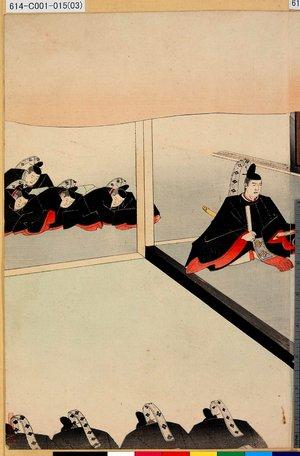 614-C001-015(03)「千代田之御表将軍宣下」 「千代田之御表」「目録その他」・・『』