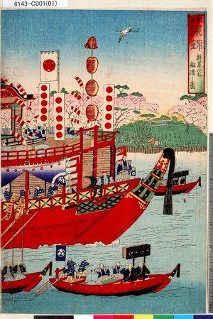勝月: 「観古東錦」 「将軍家船遊之図」 - Tokyo Metro Library