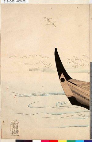 618-C001-009(03)「千代田之大奥船あそび」 「千代田の大奥(月見の宴)(三枚続)」・・『』