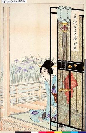 豊原周延: 「千代田の大奥」 「花菖蒲」 - 東京都立図書館