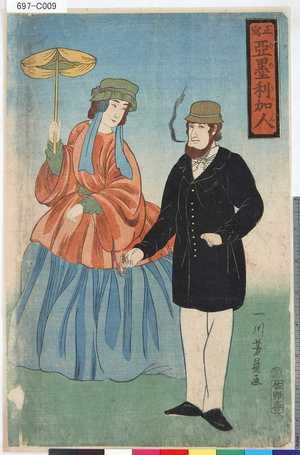Utagawa Yoshikazu: 「正写亜墨利加人」 - Tokyo Metro Library