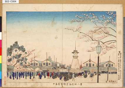 小林清親: 「第二回内国勧業博覧会表口」 - 東京都立図書館