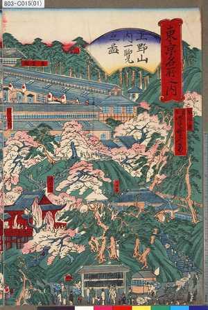 Kawanabe Kyosai: 「東京名所之内」 「上野山内一覧之図」 - Tokyo Metro Library