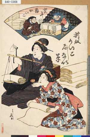 Yoshifuji: 「新板かいこやしない草」 「宝年当かいこ」 - Tokyo Metro Library