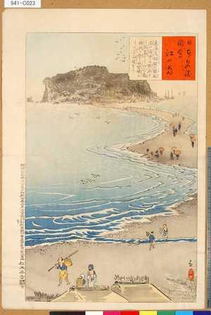 941-C023「日本名勝図会江の島」 「日本名勝図会」「江の島」・・『』
