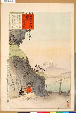 943-C013「日本名勝図会薩?嶺」 「日本名勝図会薩田峠」・・『』