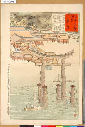 945-C008「日本名勝図会巌島」 「日本名勝図会」「厳島」・・『』