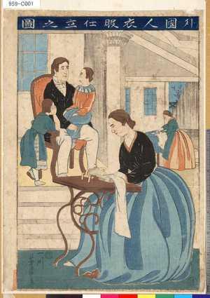 歌川芳員: 「外国人衣服仕立之図」 - 東京都立図書館