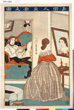 Utagawa Yoshikazu: 「外国人夜学之図」 - Tokyo Metro Library