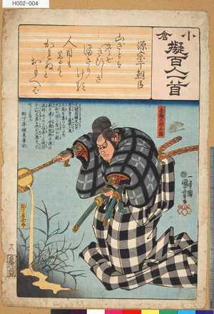 H002-004「小倉擬百人一首」 「源宗于朝臣」「金輪五郎今国」「廿八」・・『』