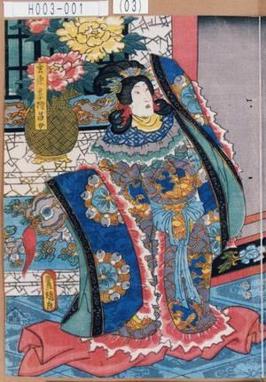 H003-001(03)「玄東妻隆昌女」 嘉永05・01・中村『金烏玉兎倭入船』