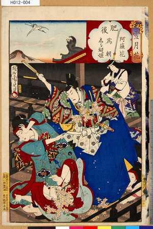 H012-004「雪月花」 「肥後」「阿蘇花」「為朝」「しら縫姫」・・『』