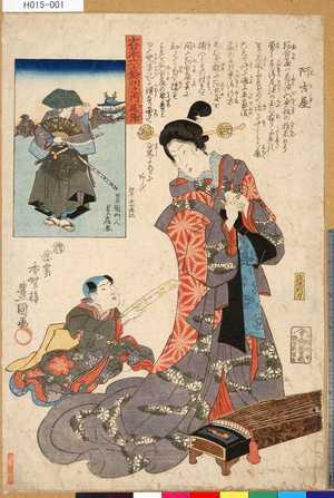 H015-001「大日本六十余州之内」 「尾張」「阿古屋」・・『』
