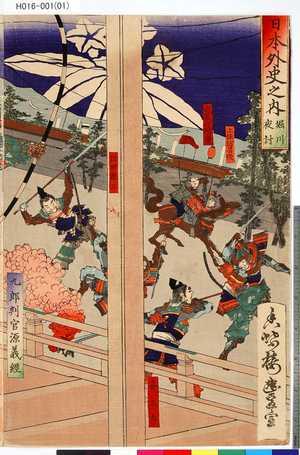 豊宣: 「日本外史之内」 「堀川夜討」 - Tokyo Metro Library