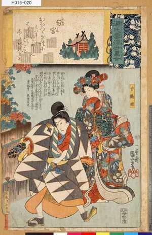 H016-020「源氏雲浮世画合」 「匂宮」「皆鶴姫」「寅蔵実ハ牛若丸」・・『』