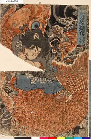 歌川国輝: 「和漢英雄伝」 「鬼若まる」 - 東京都立図書館