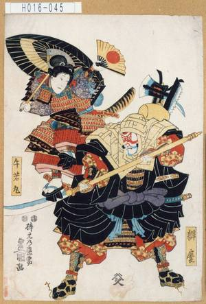 H016-045弘化04・11・市村座『源家八代恵剛者』