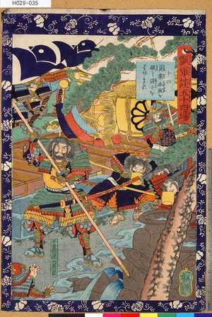 歌川芳艶: 「瓢軍談五十四場」 「十四」「員家水瓶を破て諸士をはげます」 - 東京都立図書館