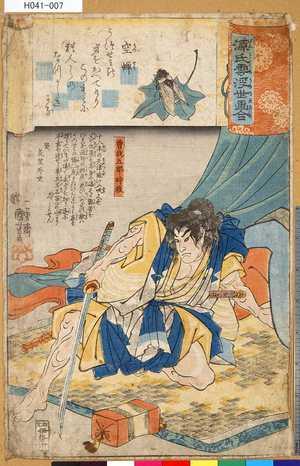 Utagawa Kuniyoshi: 「源氏雲浮世画合」 「空蝉」「曽我五郎時致」 - Tokyo Metro Library