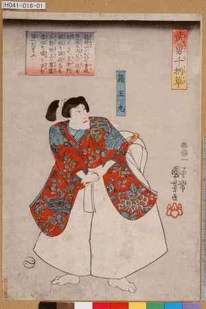 Utagawa Kuniyoshi: 「武勇千柄草」「箱王丸」 - Tokyo Metro Library