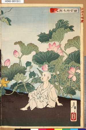 Tsukioka Yoshitoshi: 「新撰東錦絵」 「田宮坊太郎之話」 - Tokyo Metro Library