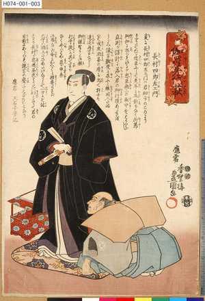 H074-001-003「伽羅先代萩」 「長村四郎左エ門」・・『』