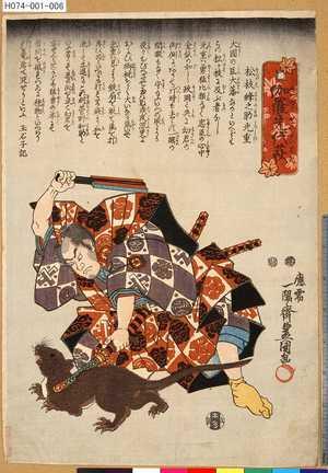H074-001-006「伽羅先代萩」 「松枝蜂之助光重」・・『』