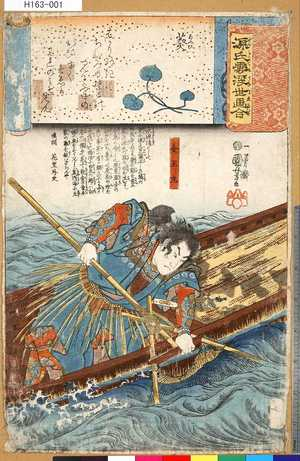 H163-001「源氏雲浮世画合」 「葵」「金王丸」「九」・・『』