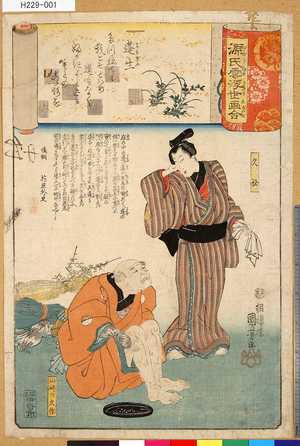 Utagawa Kuniyoshi: 「源氏雲浮世画合」 「十五」「蓬生」「久松」「山崎の久作」 - Tokyo Metro Library