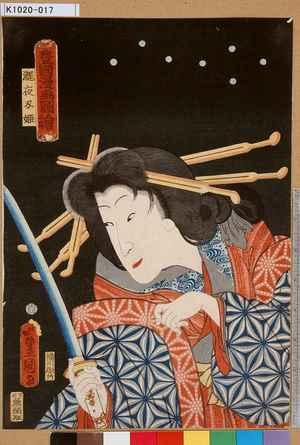 K1020-017「豊国漫画図絵」 「滝夜叉姫」・08・(見立)『』