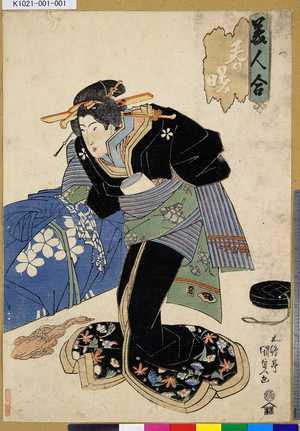 Utagawa Kunisada: 「美人合春曙」 - Tokyo Metro Library