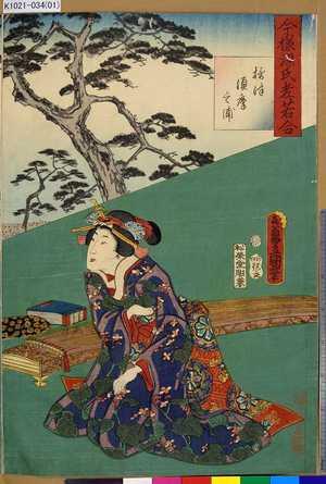 K1021-034(01)「今様源氏老若合」 「摂津須磨之浦」・・『』