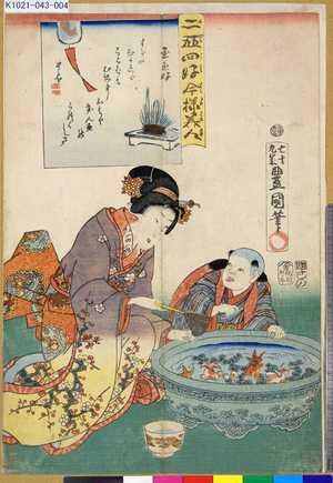 歌川国貞: 「二☆(五を2つ左右に並べる)四好今様美人」 「金魚好」 - 東京都立図書館