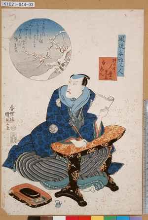 Utagawa Kunisada: 「風流和雅三人」「柿の本人麿の見立 白ゑん」 - Tokyo Metro Library