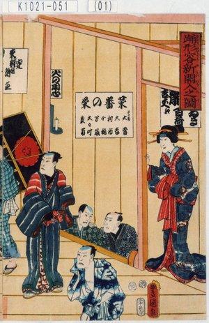 Utagawa Kunisada: 「踊形容新開入之図」 - Tokyo Metro Library