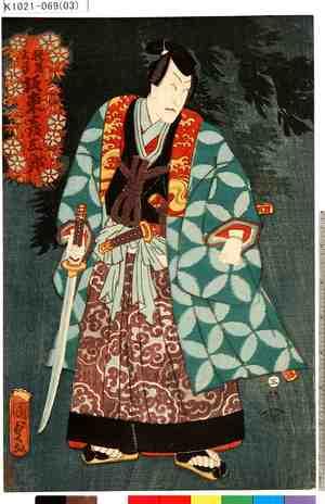 二代歌川国貞: 「狭嶋天学 坂東彦三郎」 - 東京都立図書館