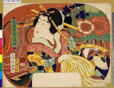 歌川房種: 「花模様糸の凌風」 - 東京都立図書館