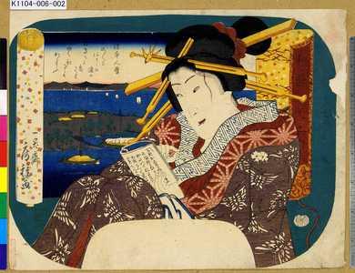 歌川房種: 「和歌三人之内」 「柿本人麿」 - 東京都立図書館