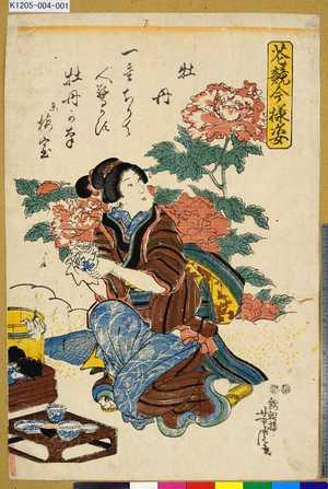 歌川芳虎: 「花竸今様姿」 「牡丹」 - 東京都立図書館