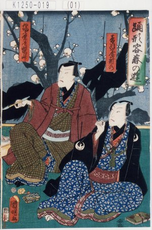 Utagawa Kuniaki: 「踊形容春の遊」「音羽屋薪水」「播磨屋蝶升」 - Tokyo Metro Library