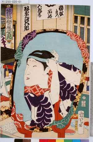 Toyohara Kunichika: 「花盛楽屋姿見」 - Tokyo Metro Library