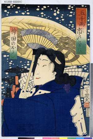 Ochiai Yoshiiku: 「五千両市のにぎはひ」「神田のおよし」 - Tokyo Metro Library