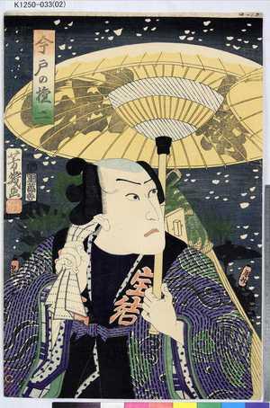 落合芳幾: 「今戸の権三」 - 東京都立図書館