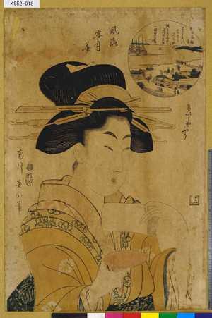 菊川英山: 「風流雪月華」 「高輪月」「けいしやふう」 - 東京都立図書館
