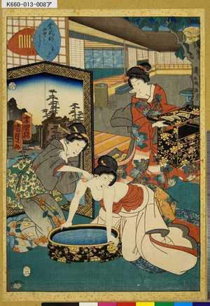 二代歌川国貞: 「紫式部げむじかるた」 「八」「あふひ」 - 東京都立図書館
