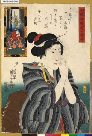 歌川国芳: 「大願成就有ヶ瀧縞」 - 東京都立図書館